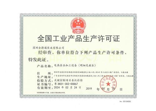 工业产品许可证