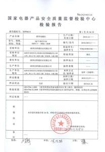 商用电磁炉检验报告内页