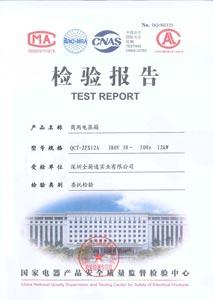 商用电蒸箱检验报告