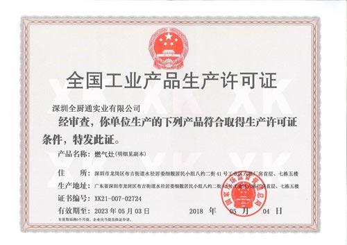 商用燃气灶全国工业生产许可证