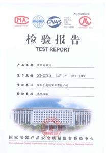 商用电磁炉检验报告